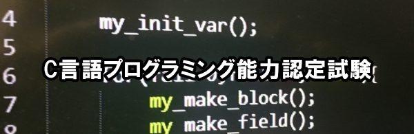 中学生 プログラミング 資格 種類