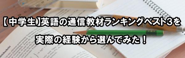 中学生 入院 勉強