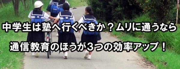 中学生塾行くべきか