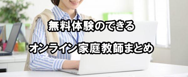 無料体験 オンライン家庭教師