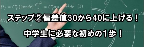 中学生 偏差値30