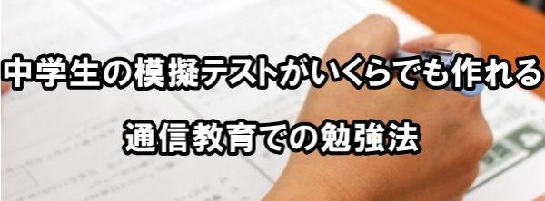 中学 テスト 勉強法