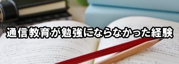 通信教育 勉強