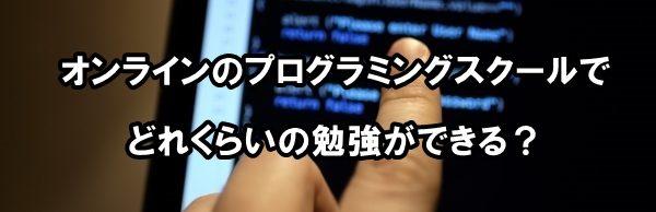 プログラミング オンライン スクール