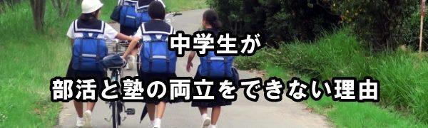 中学生 部活と塾の両立