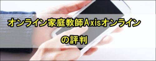 オンライン家庭教師Axisオンラインの評判