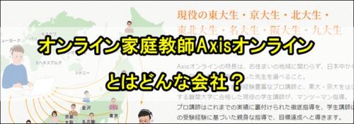 オンライン家庭教師Axisオンラインとはどんな会社?