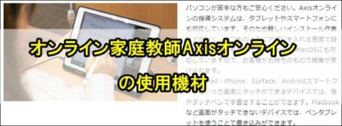 オンライン家庭教師Axisオンラインの使用機材