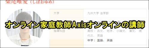 オンライン家庭教師Axisオンラインの講師
