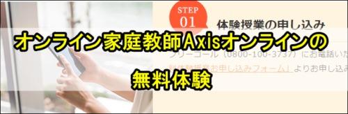 オンライン家庭教師Axisオンラインの無料体験