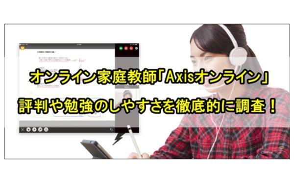中学生の通信教育オンライン家庭教師「Axisオンライン」の評判