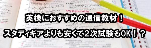 英検 通信教材