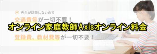 オンライン家庭教師Axisオンライン料金