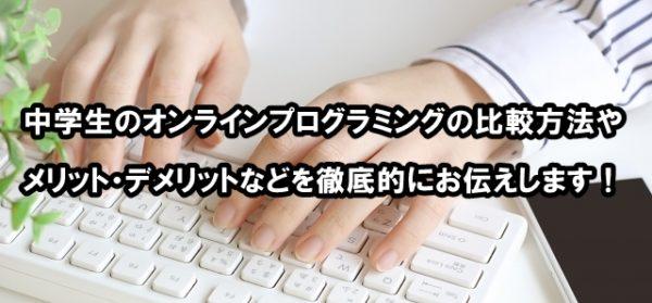 中学生 オンラインプログラミング