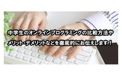 中学生は通信教育で英会話を習いたい!おすすめな3つの教材