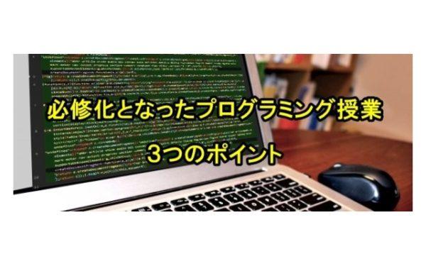 中学生の通信教育|必修化となったプログラミング授業3つのポイント