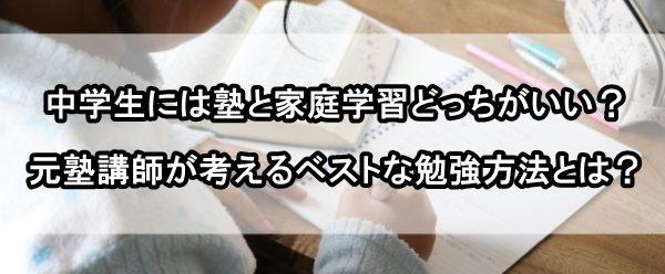中学生 塾 家庭学習