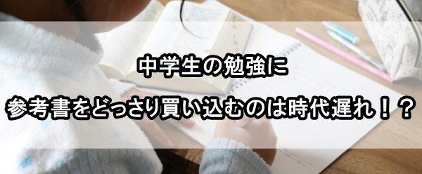 中学生 勉強 参考書