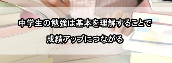 中学生 勉強 基本