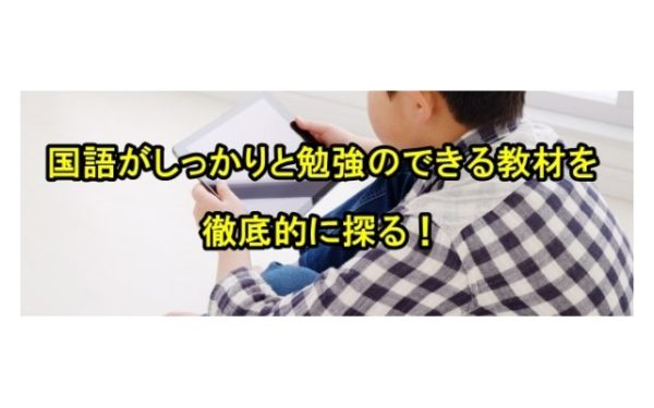 中学生の通信教育で国語がしっかりと勉強のできる教材を徹底的に探る!