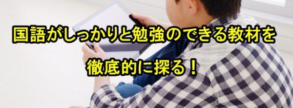 中学生 通信教育