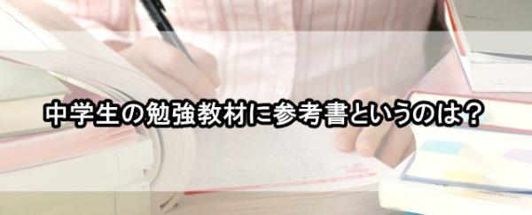 中学生 勉強 教材