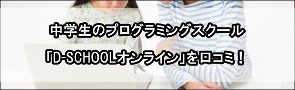 d-schoolオンライン 口コミ