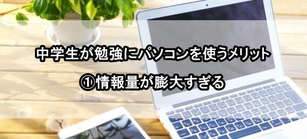 中学生 勉強 パソコン