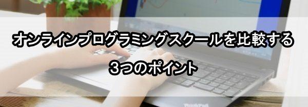 オンラインプログラミングスクール 比較