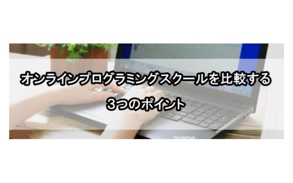 中学生の通信教育オンラインプログラミングスクールを比較する3つのポイント