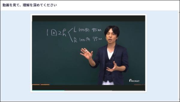 通信教育の映像授業