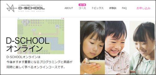 「D-SCHOOLオンライン」