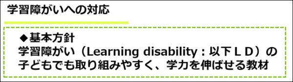 学習障害(LD)に対応している教材「すらら」
