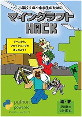 中学生プログラミング勉強「本」