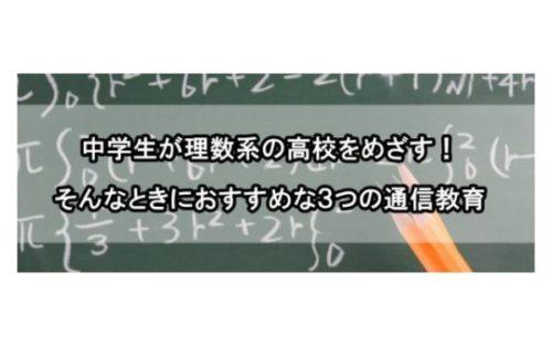 中学生が理数系の高校をめざす!そんなときにおすすめな3つの通信教育