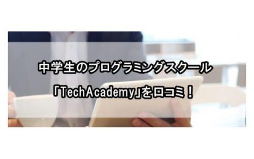 中学生の通信教育「TechAcademy」プログラミングスクールを口コミ!