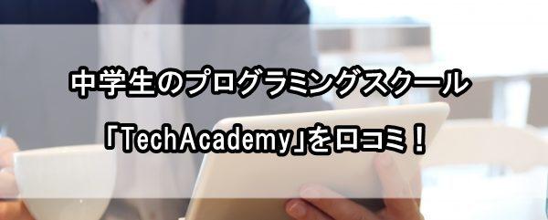 TechAcademy 口コミ