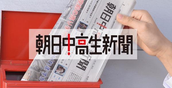 中学生の面接対策におすすめの新聞