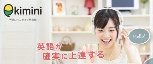 中学生オンライン英会話の比較結果②学研Kimini英会話