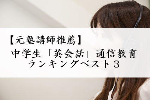 【元塾講師推薦】中学生「英会話」通信教育ランキングベスト3
