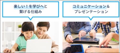 中学生プログラミング通信教育