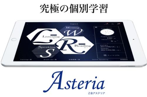 Z会Asteriaの感想(口コミレビュー)