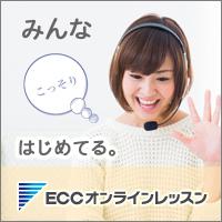 ECCオンライン英会話 口コミ