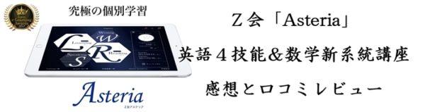 """Z会""""Asteria""""英語4技能&数学新系統講座の感想と口コミレビュー"""
