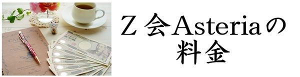 Z会Asteriaの料金
