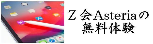 Z会Asteriaの無料体験