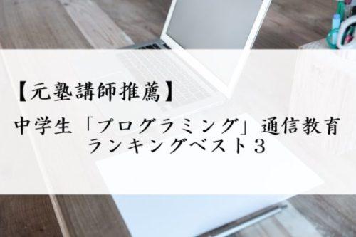 【元塾講師推薦】中学生「プログラミング」通信教育ランキングベスト3
