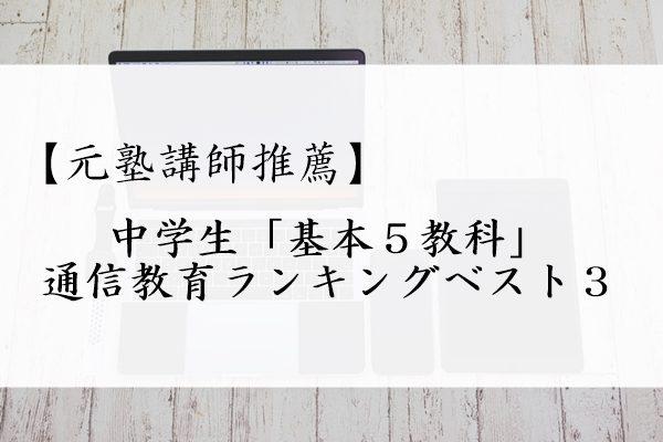 【元塾講師推薦】中学生「基本5教科」通信教育ランキングベスト3