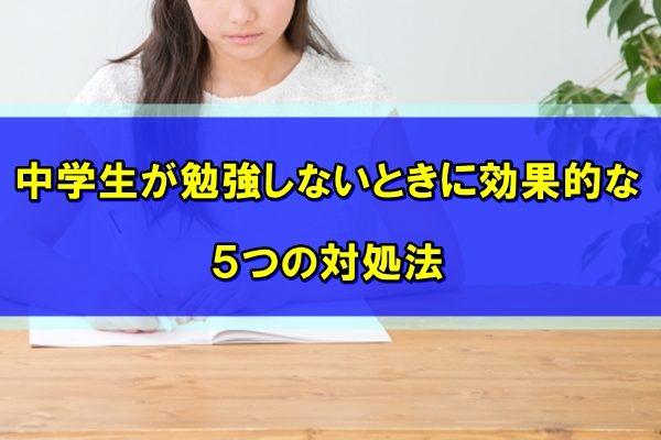 中学生が勉強しないときに効果的な5つの対処法