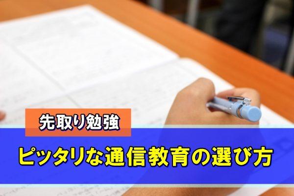中学生の「先取り」勉強にピッタリな通信教育の選び方